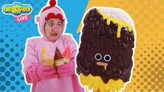 СМЕШАРИКИ: НЮША и ожившее мороженое!
