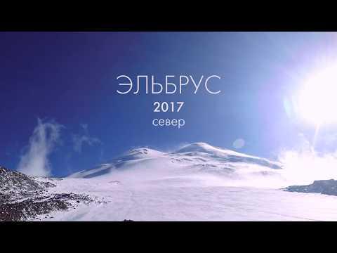 Эльбрус 2017 север 4К | Elbrus 2017 North HD 4K