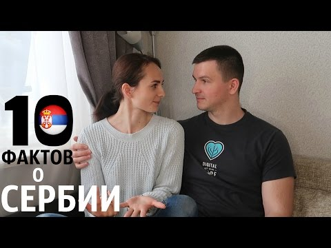 сербские мужчины знакомства
