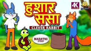 हुशार ससा - The Clever Rabbit | Marathi Goshti | Marathi Fairy Tales | Marathi Story for Kids