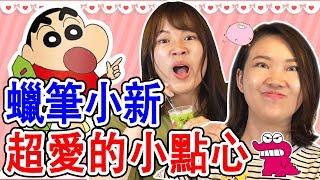 【日本食玩開箱】高達100個億的乳酸菌?蠟筆小新巧克力飲料!|能玩又能吃的知育菓子| DIY玩具推薦|哈特玩具HEART