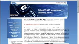 Оцифровка видео на DVD в Екатеринбурге(, 2009-08-02T18:02:19.000Z)