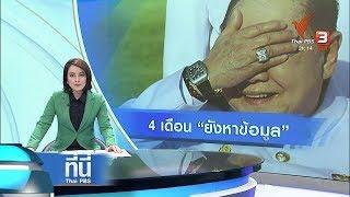 ที่นี่ Thai PBS : 23 มี.ค. 61