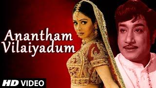 Anantham Vilaiyadum Song | Sandhippu Movie Songs | Sivaji, Sridevi | M. S. Viswanathan Songs