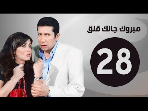 مسلسل مبروك جالك قلق حلقة 28 HD كاملة