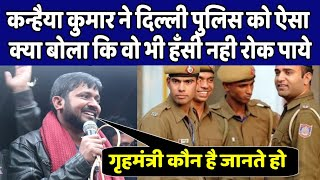 कन्हैया कुमार ने दिल्ली पुलिस को ऐसा क्या बोला कि वो भी हँसी नही रोक पाये
