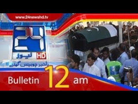 News Bulletin | 12:00 AM  | 24 May 2018 | 24 News HD