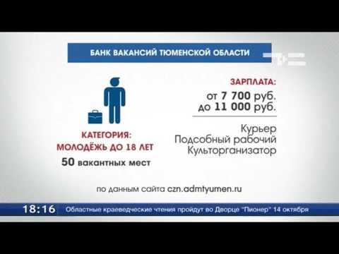 В региональном банке вакансий - 8 особых категорий