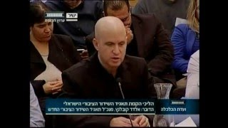 ועדת הכלכלה: הקמת תאגיד השידור הציבורי הישראלי  31.12.15