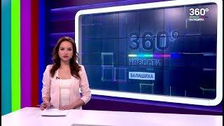 НОВОСТИ 360 БАЛАШИХА 15.03.2018