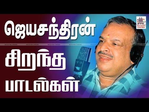Jeyachandran Tamil Hits ஜெயசந்திரன் சூப்பர்ஹிட் பாடல்கள்