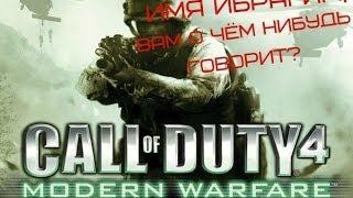 Call of Duty4 MW: Имя Ибрагим, вам а чём нибудь говорит