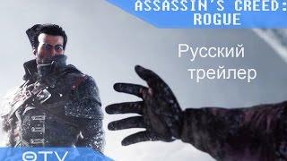 Assassin's Creed Rogue - Русский трейлер (OTV)