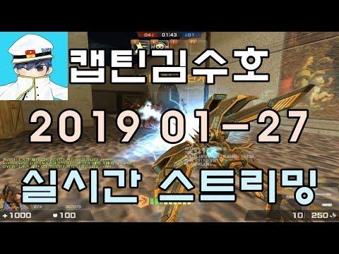 [CSO]카스온라인 2019 01-27 생방송 풀버전