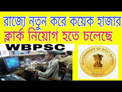 Good News For All Job Aspirants   New  Clerkship Jobs opportunity in west bengal 2018 latest