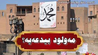 ئایا مەولود بیدعەیە؟ مامۆستا وشیار ئیسماعیل .. mamosta wshyar isma3il .. aya mawlud bed3aya?