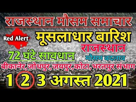 राजस्थान मौसम आज | राजस्थान की जानकारी 1 2,3 अगस्त 2021|राजस्थान का मौसम समाचार|