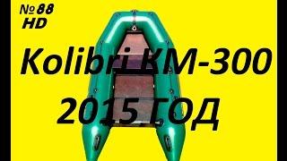 Обзор Kolibri  КМ 300 2015 года(НОВАЯ 2015 года лодка Kolibri КМ-300 Нет ни какой рекламы!!! Просто сами реально столкнулись и Два дня задрачивали..., 2015-09-08T18:34:05.000Z)