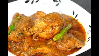Dhuan Masala Chicken   Masala Chicken   Chicken Curry Recipe By Cook With Faiza