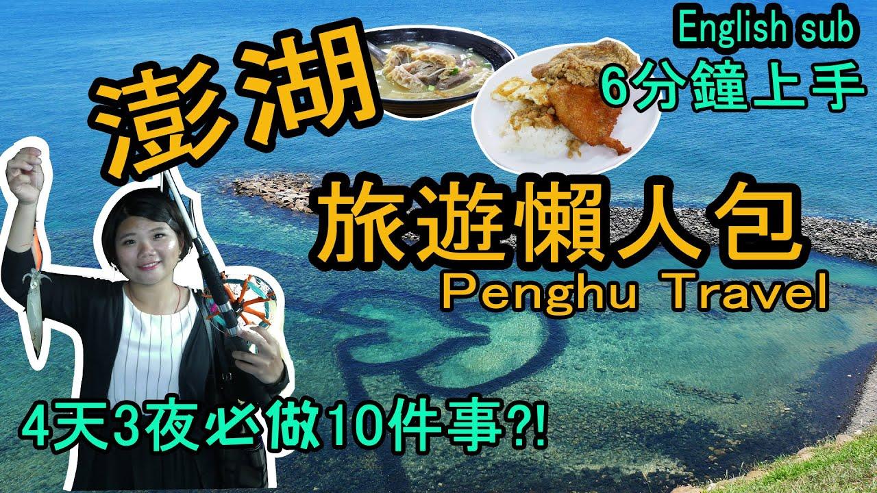 【澎湖 EP1】澎湖玩什麼?! 4天3夜自由行 第一次去請進!!Penghu Travel 4D3N(English sub)#澎湖自助旅遊四天三夜行程規劃 ...