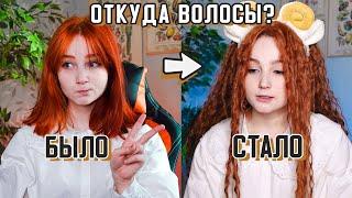 ЭТО НЕ НАРАЩИВАНИЕ Откуда длинные волосы