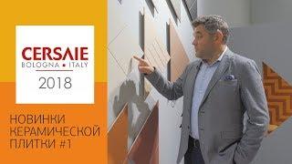 Обзор новинок керамической плитки на выставке Cersaie 2018 в Италии