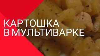 Рецепт: Картошка, тушенная с курицей в мультиварке