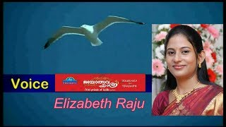 New Malayalam Christian Devotional by Elizabeth Raju,Ithratholam Nadathiyone, FAITHWALKMUSIC