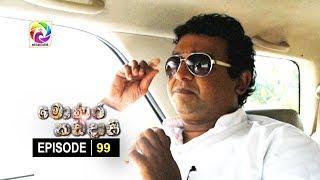 Monara Kadadaasi Episode 99 || සඳුදා සිට බ්රහස්පතින්දා දක්වා රාත්රී 10.00 ට ස්වර්ණවාහිනී බලන්න... Thumbnail