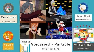 [LIVE] Live【Voiceroid x Particles】ゆかりねっとライブ