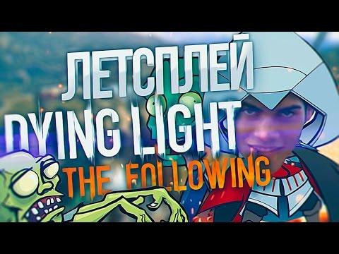видео: Летсплей dying light: the following | azazin kreet и Юранус