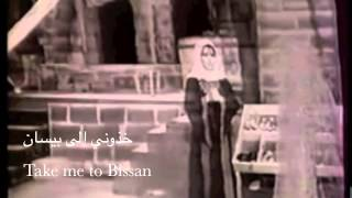 بيسان- فيروز Bissan-Fairuz English Lyrics Translation