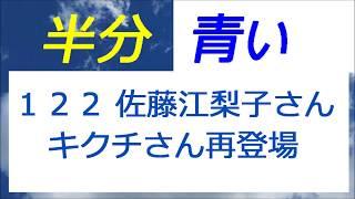 鈴愛(永野芽郁)はセンキチカフェに岐阜犬を置いて、その声を和子(原...