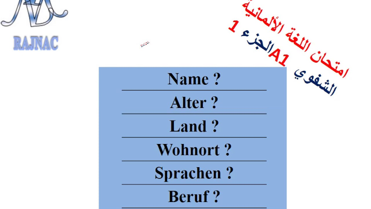 Prüfung Sprechen Teil 1Deutsch A1 امتحان اللغة الألمانية