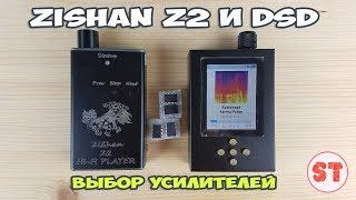 ZiShan Z2 и DSD - выбираем лучший усилитель