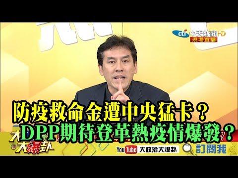 【精彩】防疫救命金遭中央猛卡? 黃暐瀚:DPP期待登革熱疫情爆發?