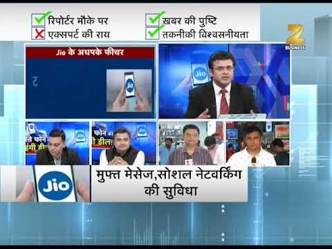 Jio Phone pre-booking starts | ₹1500 में मिलेगा Jio फ़ोन