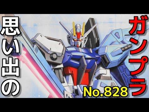 828 1/100 GAT-X105 ソードストライクガンダム    『機動戦士ガンダムSEED』