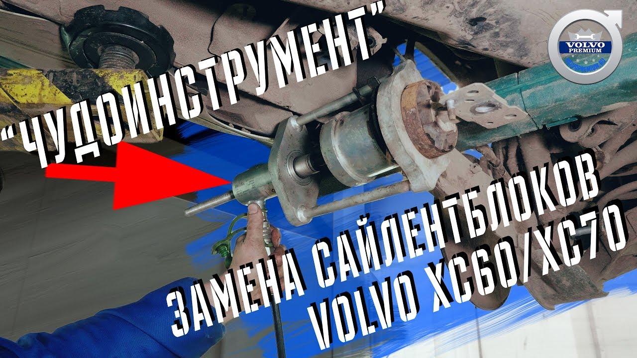 Ремонт подвески Volvo XC60/ХС70 ЧУДОИНСТРУМЕНТОМ! Замена сайлентблоков задних рычагов.