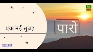 पारो - एक नई सुबह :   बेटी बचाओ, बेटी पढ़ाओ  | Paro - Ek Nayi Subah |August 07, 2020