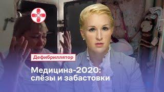 Медицина-2020: слёзы и забастовки