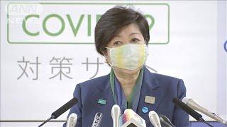 緊急対策に過去最大の8000億円 東京都が発表(20/04/16)