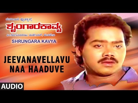 Jeevanavellavu Naa Haaduve Song   Shrungara Kavya Kannada Movie Songs   Raghuveer,Sindhu  Hamsalekha