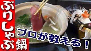プロが教える!ぶりしゃぶの作り方・食べ方(Yellowtail Hot Pot)
