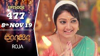 ROJA Serial | Episode 477 | 8th Nov 2019 | Priyanka | SibbuSuryan | SunTV Serial |Saregama TVShows