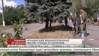 Украина, 29 августа: Принудительные труд украинских пленных в самопровозглашённой ДНР