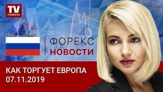 InstaForex tv news: 07.11.2019: Обвал фунта… продолжение следует (USD, EUR, GBP, GOLD)