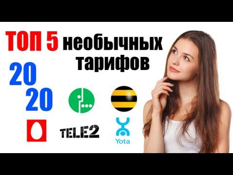 Обзор лучших тарифов мобильных операторов 2020 / Самый дешевый тариф  Мегафон МТС Билайн Теле2 Йота