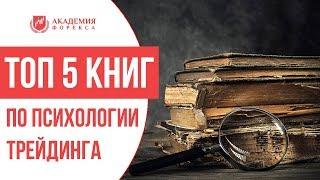 ТОП 5 книг по психологии трейдинга