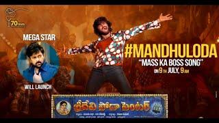 Mandhuloda Song Sneak Peek Launch By Chiranjeevi Sridevi Soda Center Sudheer Babu Manisharma